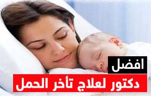 افضل دكتور لعلاج تاخر الحمل بجده