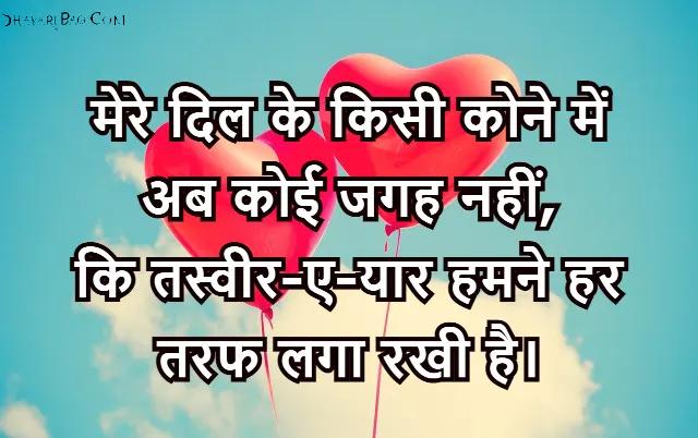 Dil Love Status Shayari Hindi