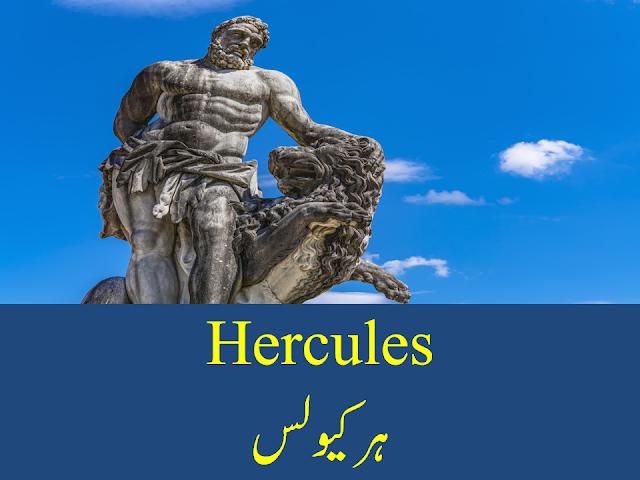 Hercules-a mysterious warrior