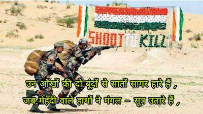 Army Shayari In Hindi