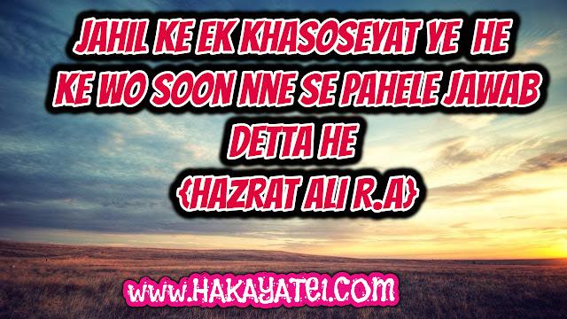 Farmane Hazrat Ali