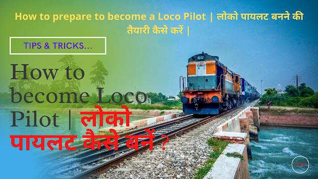 How to become Loco Pilot | लोको पायलट कैसे बनें