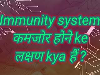 Immunity-system-kaise-badaye-majboot-kare