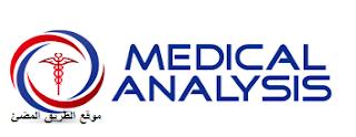 تعرف على شرح وتحليل ومعنى رموز التحاليل الطبية Medical analysis