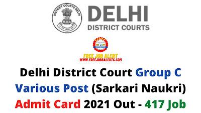 Sarkari Exam: District Court Delhi Group C Various Post (Sarkari Naukri) Admit Card 2021 Out - 417 Job