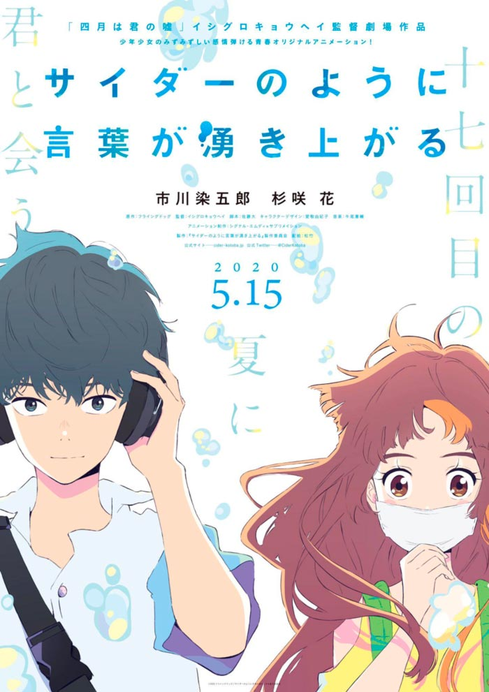 Cider no You ni Kotoba ga Wakiagaru anime poster