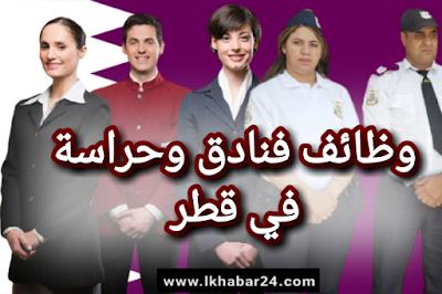 وظائف في الفنادق والحراسة في قطر سجل طلبك الان