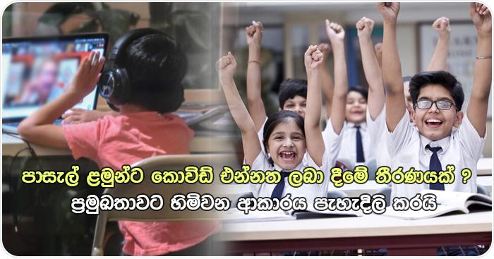 covid vaccine for school children