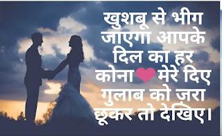 Best cute love status in hindi