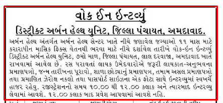 District Health Unit, District Panchayat Ahmedabad Recruitment 2021 For Staff Nurse And Other Post