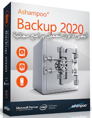 تحميل برنامج عمل باك اب للويندوز والملفات Ashampoo Backup