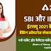SBI और IBPS इंटरव्यू 2021 के लिए बैंकिंग अवेयरनेस स्पेशल सीरीज़- मुद्रा बाजार तथा पूँजी बाजार के बेसिक फैक्ट्स (Basics of Money Market and Capital Market)