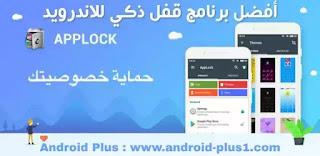 تحميل تطبيق القفل AppLock, افضل برنامج لإخفاء الصور, وقفل التطبيقات برقم او نمط سري, مجانا للاندرويد