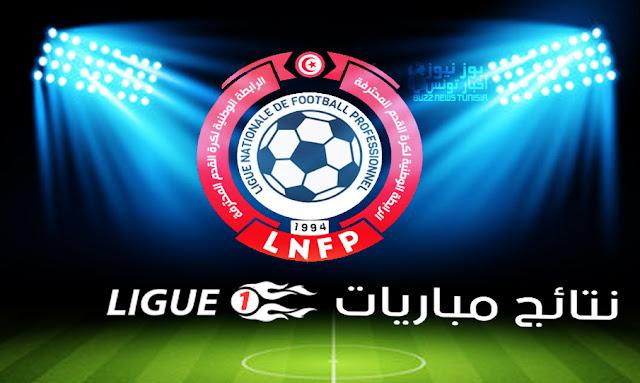 نتائج مباريات الدوري التونسي