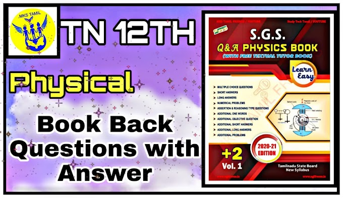 12th Std Physics S.G.S | Q&A Physics Book Guide , New Syllabus 2020-2021 | English Medium  |