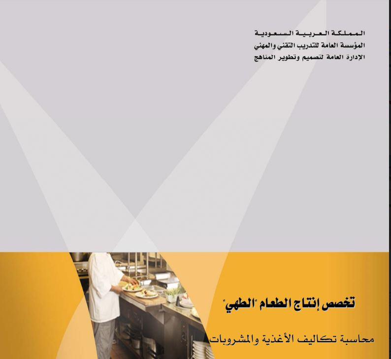 كتاب الاغذية والمشروبات pdf