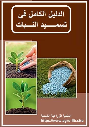 كتاب : الدليل الكامل في تسميد النبات