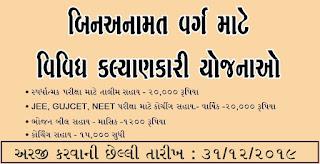 Edumaterials: Bin Anamat Sahay Yojna   Bin Anamat Rojagar Sahay Yojana   Gujarat Government Announces Scheme For Unreserved Segment Of Society