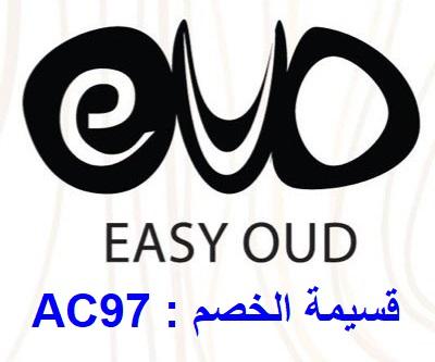 كوبون خصم بقيمة 10% على كل صفقات البخور والعود فى السعوديه مع EasyOud