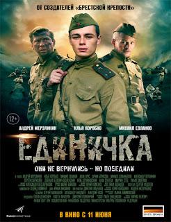 Edinichka (2015)