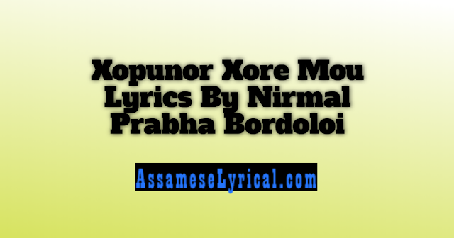 Xopunor Xore Mou Lyrics