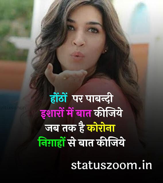 corona status shayari funny images pics of funny corona quotes in hindi