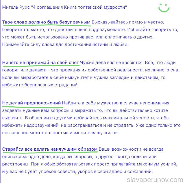 """Мигель Руис """"Четыре соглашения толтекской мудрости"""""""