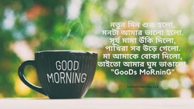 Good Morning in Bengali SMS