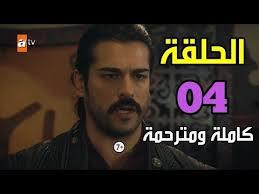 مسلسل قيامة عثمان الحلقة 4 الرابعة مترجمة للعربية HD شاشة كاملة