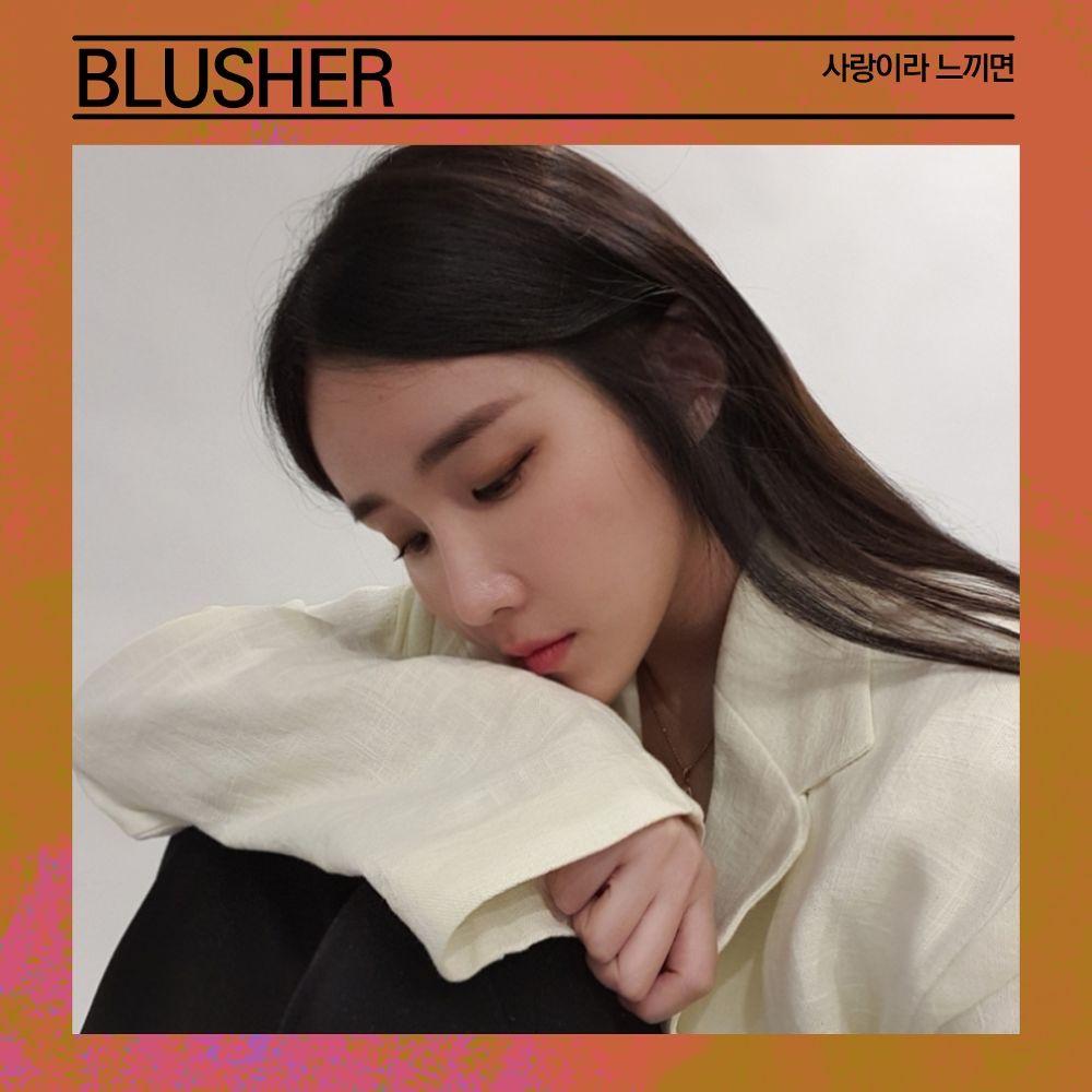 Blusher – 사랑이라 느끼면 – Single