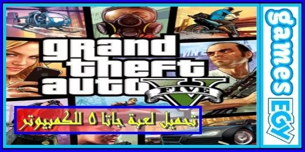 تحميل لعبة جاتا GTA 5 للكمبيوتر