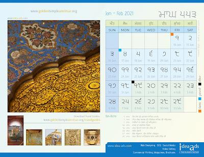 Nanakshahi Sikh Calendar January - February 2022 - Magh Month