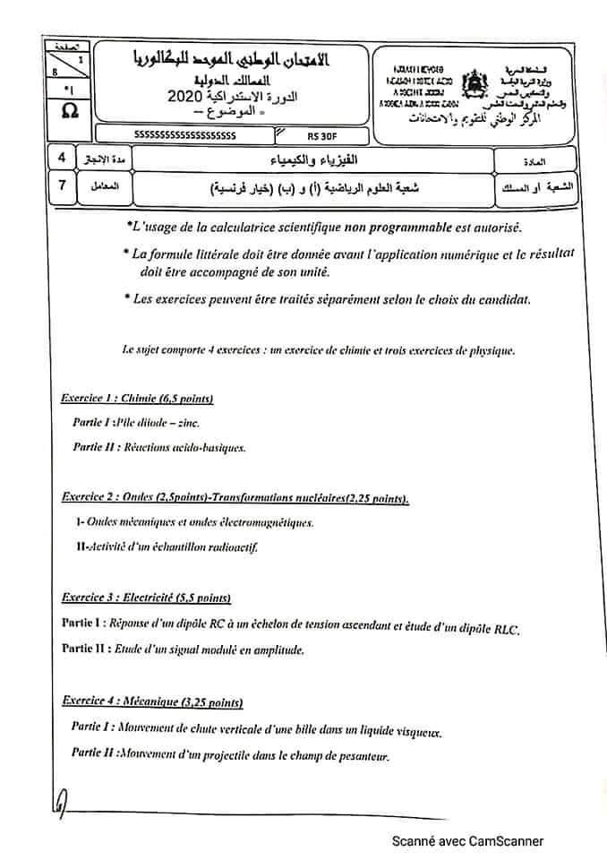 امتحان الدورة الاستدراكية الفيزياء والكيمياء شعبة العلوم الرياضية أ و ب خيار فرنسية 2020