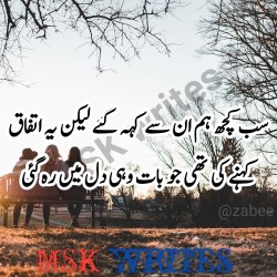 Poetry About Intezar