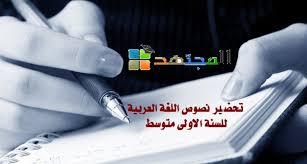 تحضير نص نوفمبر في اللغة العربية للسنة الأولي متوسط الجيل الثاني