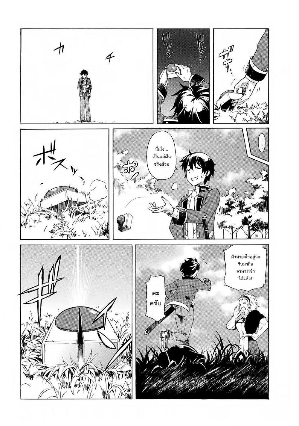อ่านการ์ตูน Ichioku-nen Button o Renda Shita Ore wa Kizuitara Saikyou ni Natteita ตอนที่ 1 หน้าที่ 42