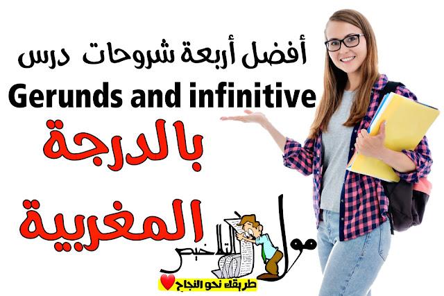 شرح Gerunds and infinitive