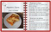 Αφράτη ζύμη για πίτσα! by https://syntages-faghtwn.blogspot.gr