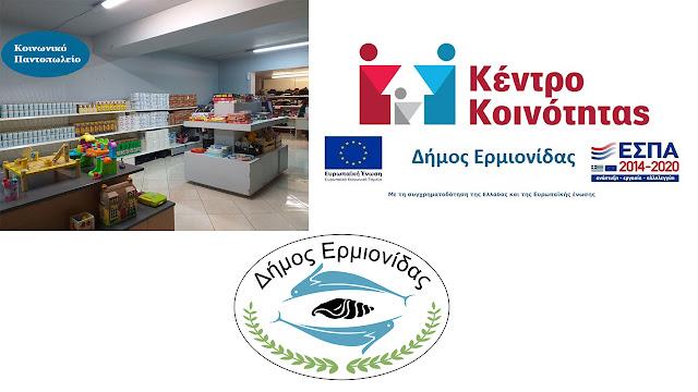 Κοινωνικό Παντοπωλείο και Κέντρο Κοινότητας στον Δήμο Ερμιονίδας