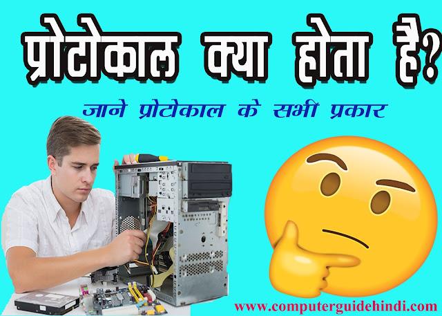 क्या आप जानते है प्रोटोकॉल क्या होता है ? हिंदी में