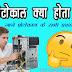 What is Protocol? in Hindi [प्रोटोकॉल क्या है? हिंदी में]