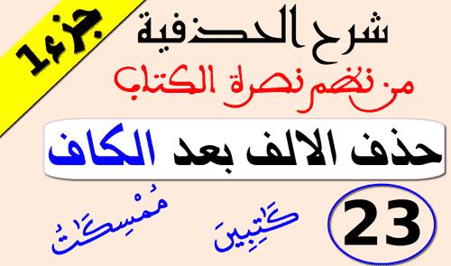 حذف الألف بعد الكاف (جزء1) -  نظم نصرة الكتاب