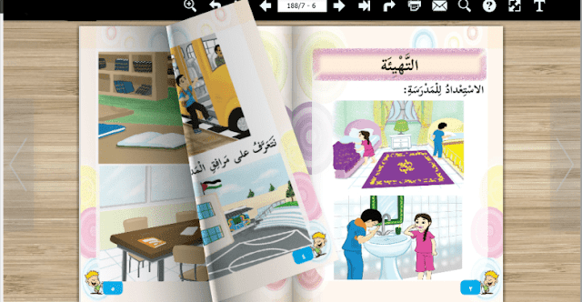 الكتب التفاعلية لمنهاج فلسطين 2020 جميع الفصول pdf