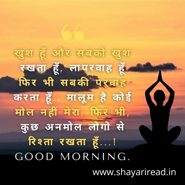 good morning shayari sms in hindi