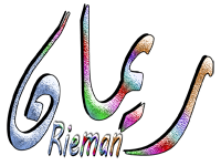 ريمان, Riman, rayman, rieman,