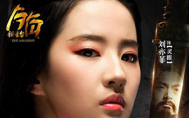 MV เพลงประกอบภาพยนตร์ The Assassins OST