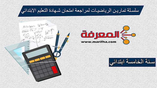 سلسلة تمارين الرياضيات لمراجعة امتحان شهادة التعليم الابتدائي 2020 pdf