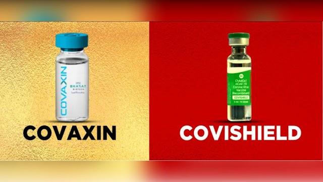કઈ રસી વધુ સારી છે: કોવાક્સિન Vs કોવિશિલ્ડનું વિગતવાર વિશ્લેષણ