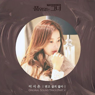 Lyric : Lee Si Eun - I Don't Want To Believe (OST. Woman of Dignity)