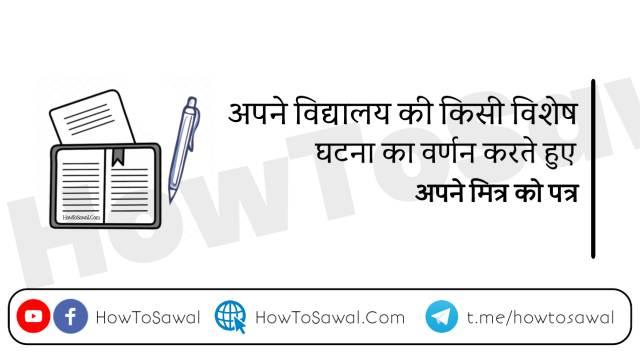 किसी विशेष घटना पर पत्र, विद्यालय की किसी विशेष घटना पर पत्र, जीवन के किसी विशेष घटना पर पत्र लिखें, अपने जीवन की विशेष घटना पर पत्र, howtosawal.com